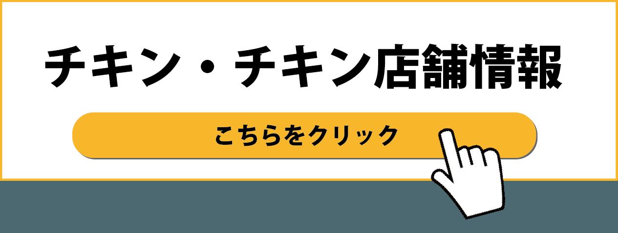 チキン・チキンの店舗情報